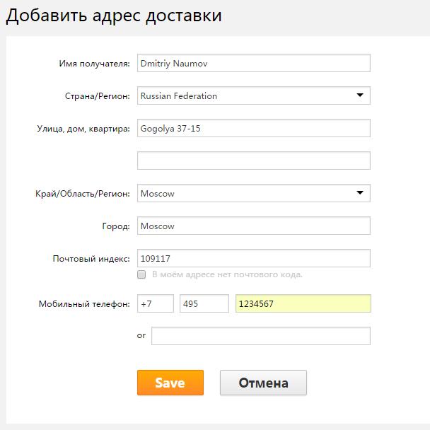Как зарегистрировать адрес на алиэкспресс на телефоне