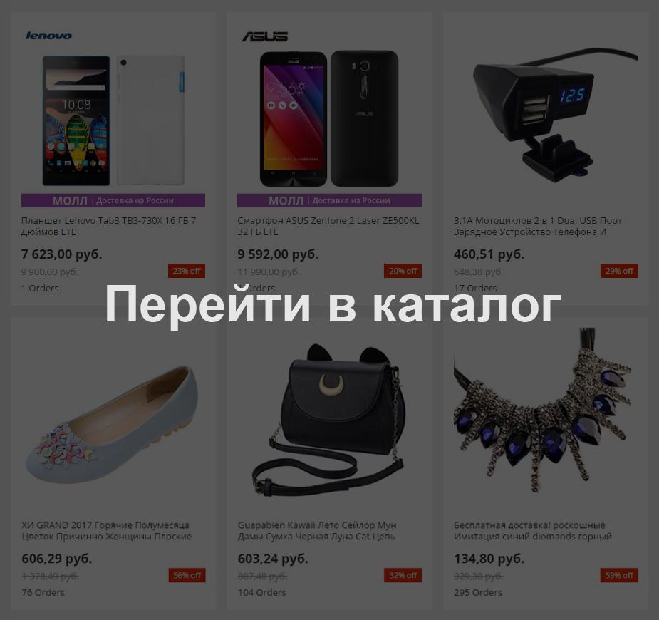 Алиэкспресс на русском в рублях и бесплатной доставкой (каталог)